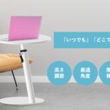 人間工学デザインのサイドテーブル『AKA』 テフロンパッドで簡単移動